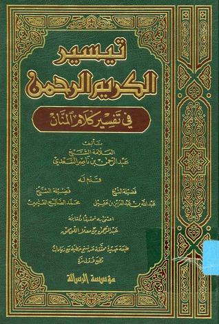 تحميل كتاب تيسير الكريم الرحمن في تفسير كلام المنان