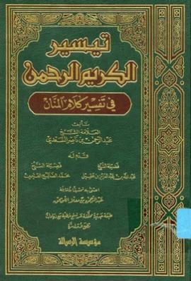 تحميل كتاب تيسير الكريم الرحمن